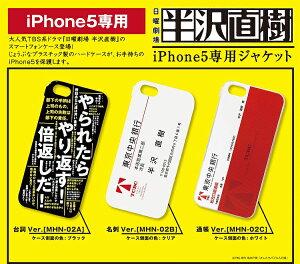 半沢直樹の倍返しカバー!BANDAI 正規品 半沢直樹 グッズ iPhone5専用ケース バンダイ やられた...