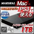 【極薄】【Apple Macで使える】【SONY PS3で使える】ポータブルHDD 1TBアルミ製 MAL21000EX3/MAC USB3.0対応【東芝REGZA TV録画対応】外付けポータブルHDD 外付けHDD