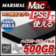 【極薄】【Appleアップル Macで使える】【SONY PS3で使える】ポータブルHDD 500GBアルミ製 MAL2500EX3/MAC USB3.0対応【東芝REGZA TV録画対応】外付けポータブルHDD 外付けHDD