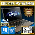 【爆速SSD搭載モデル登場!】MARSHALオリジナルPCMicrosoftWin10Corei3SSD128GBフルHD15.6インチ(IPS方式採用グレア)BDXL【PremiumPC】