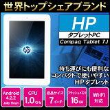 値下げ!【新品送料無料】【激薄タブレットPC】世界トップシェアブランドHP(ヒューレッドパッカード)社製Compaq Tablet 7J高精細IPS液晶を搭載した7インチモデル16GBメモリ