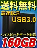 【テレビ録画対応】外付けハードディスク HDD 160GB TV REGZA レグザ PlayStation3(PS3)対応 超高速USB3.0搭載 外付けHDD MARSHAL MAL3160EX3-BK【送料無料】