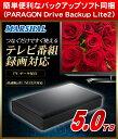 【ポイント5倍】10/18 9:59迄!外付けHDD 5TB MAL35000EX3-BK パラゴンソフトウェア社製 バックアップソフト同梱版 Windows10対応 TV録画 REGZA 外付けハードディスク USB3.0 MARSHAL