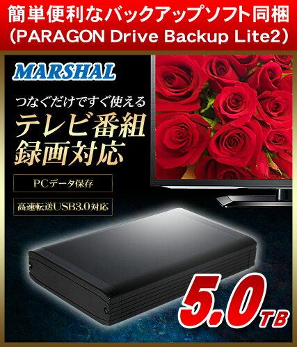 10/18 9:59迄!外付けHDD 5TB MAL35000EX3-BK パラゴンソフトウェア社製 バックア...