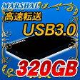 ☆TV発売記念セール☆【ポータブルHDD】【320GB】【USB3.0/USB2.0両対応】 外付けポータブルハードディスク(HDD) 【320GB】MARSHAL MAL2320EX3/BK