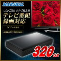 【TV録画対応】超高速USB3.0搭載モデル【320GB】外付けハードディスク(HDD)MARSHALMAL3320EX3-BK【320GB】REGZA(レグザ)・PLAYSTATION3(PS3)対応外付けHDD