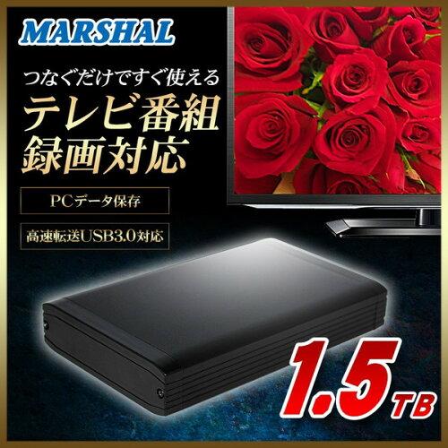 10/18 9:59迄!外付けハードディスク 1.5TB テレビ録画 USB3.0 Windows10 対応 1TB...