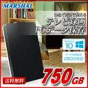 【テレビ録画対応】ポータブル 外付けハードディスク HDD ...