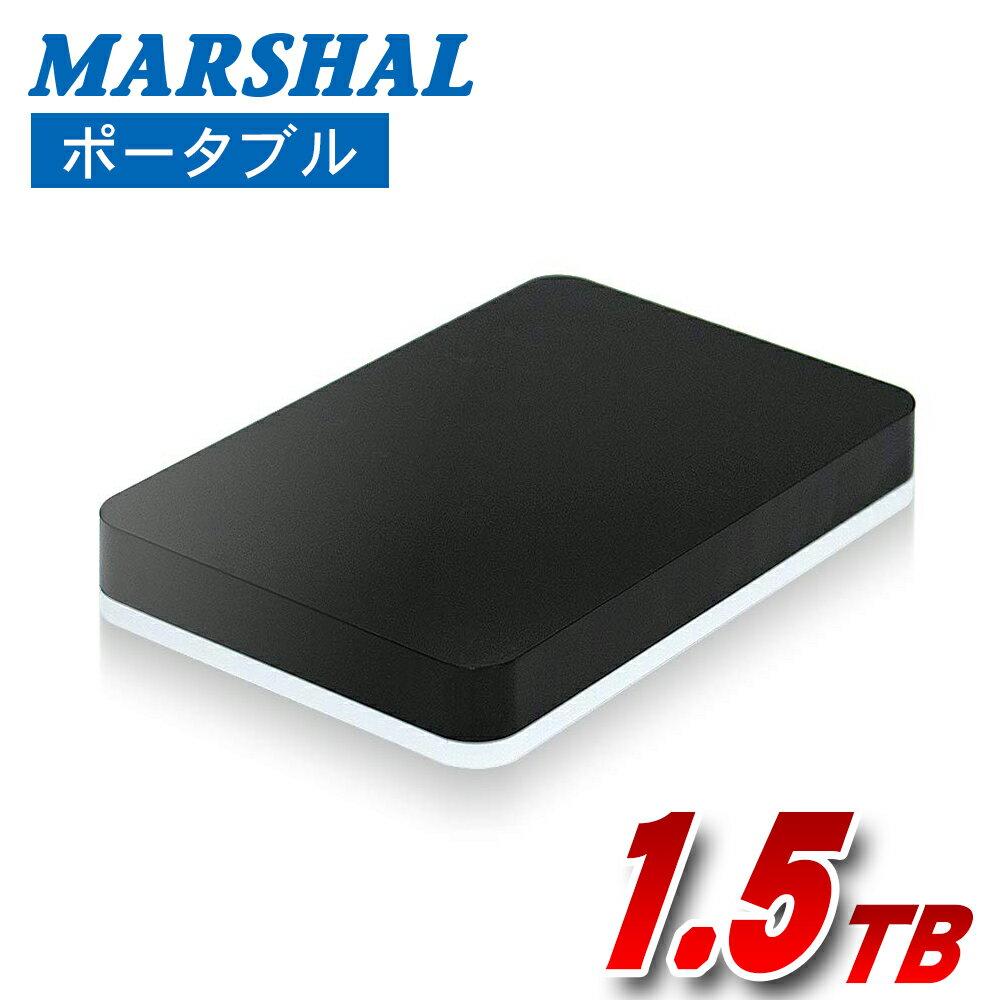 外付けハードディスク 1.5TB テレビ録画 ポータブル hdd 1TB +500GB USB3.0 regza aquos bravia viera 対応 Windows10 MARSHAL MAL21500H2EX3-BK画像