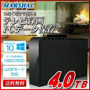 外付けハードディスク4TBテレビ各社対応レグザアクオスビエラブラビアUSB3.0外付けHDDMARSHALMAL34000EX3-BK