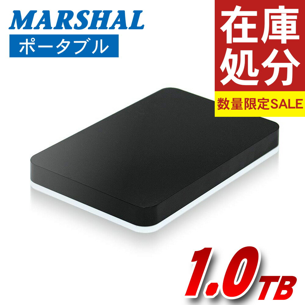【期間限定特価】外付けハードディスク 1TB ポータブル テレビ録画 USB3.0 電源不要 バスパワー外付けhdd レグザ アクオス ブラビア ビエラ Windows10 対応 MARSHAL MAL21000EX3-BK