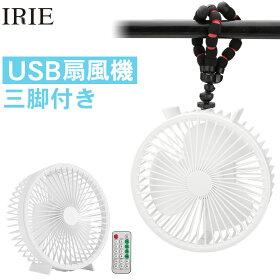 扇風機卓上USBタイマー静音オフィスDCモーターリモコン付きミニコードレス4段階調節ハンディファン手持ち強風リズムモードUSB充電式360度角度調整最大30時間連続使用LED照明軽量クリップくねくね三脚フレキシブル2021最新IRIEFFF-SF81FAN