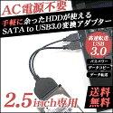 【送料無料1,000円ポッキリ!】手軽に余ったHDDが使える!SATA-USB変換アダプター2.5インチHDD/SSD高速USB3.0対応SATAケーブルバスパワー給電USB付き