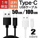 USBケーブル type-c スマホ タイプC 充電ケーブル 1m 1メートル 50cm 0.5m ブラック ホワイト ……