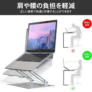 ノートパソコンスタンド折りたたみ式冷却17インチ対応PCスタンドノートPCタブレットスタンドアルミ製高さ角度調整滑り止め持ち運びテレワーク