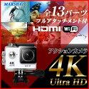 【Wi-Fi対応】4Kアクションカメラ広角170°防水スポーツカメラSportsActionCamホワイトMARSHALMAL-FW箱つぶれ品