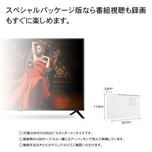 【外付けHDD2TB付き】液晶テレビ4K対応55型55V型IRIE(アイリー)外付けハードディスク録画対応HDR10HLG55インチ壁掛け裏番組録画置き型スタンド付属ジェネリックリビングFFF-TV4K55WBK