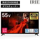 液晶 テレビ 4K 対応 55型 55V型 IRIE(アイリー) 外付けハードディスク 録画 対応 HDR10 HLG55インチ 壁掛け 裏番組 録画 置き型スタンド付属 ジェネリック リビング FFF-TV4K55WBK・・・