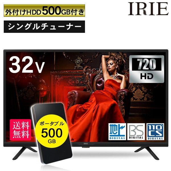 外付けHDD500GB同梱版 テレビ32型32V型IRIE(アイリー)外付けハードディスク録画対応32インチハイビジョンHD壁