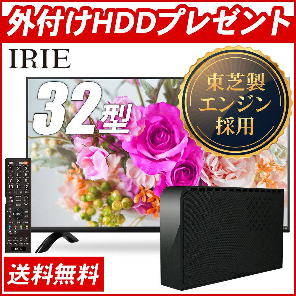 液晶テレビ 32型 TV 【数量限定 外付けHDD 同軸ケーブル プレゼント】IRIE東芝 高品質エンジン搭載 ハイビジョン 壁掛け 外付けHDD 対応 録画機能付き MAL-FWTV32