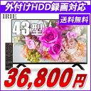 液晶 テレビ 43型 IRIE(アイリー) 外付けハードディスク 録画...(1.0)