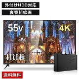液晶 テレビ 4K 55型 55V型 IRIE(アイリー) 録画機能付き 外付けハードディスク 同梱版4K対応テレビ 壁掛け 裏番組 録画機能 ジェネリック リビング 大画面 MAL-FWTV55