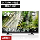 液晶テレビ 24型 24V型 IRIE(アイリー) 外付けHDD対応 録画機能ハイビジョン 壁掛け 留守録 ジェネリック 寝室 子供部屋 キッチン MAL-FWTV24-S