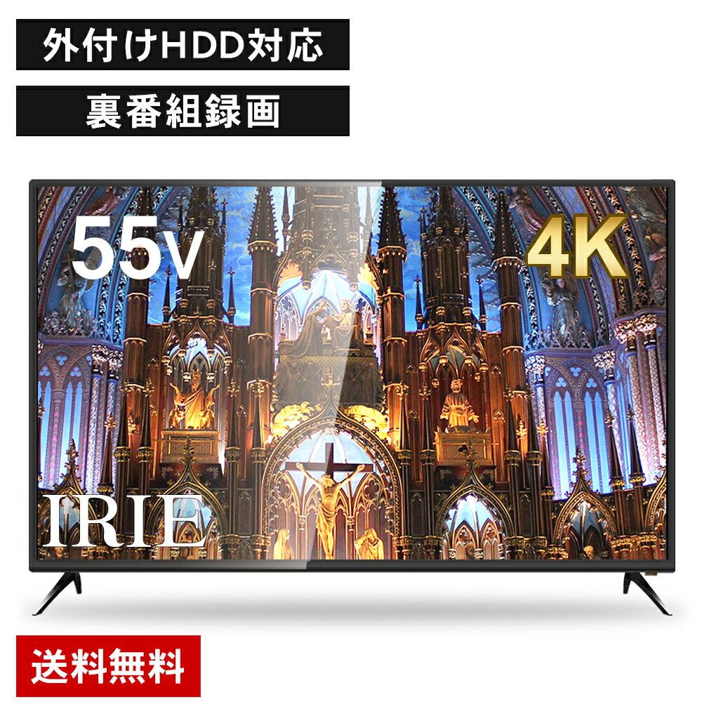 液晶 テレビ 4K 55型 55V型 IRIE(アイリー) 録画機能付き 外付けハードディスク 対応4K対応テレビ 壁掛け 裏番組 録画機能 ジェネリック リビング 大画面 MAL-FWTV55