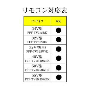 テレビリモコンIRIE(アイリー)専用純正品24V型32V型40V型43型50V型55V型FFF-TVシリーズ対応FFF-TV-REMOTECONTROL