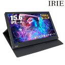 モバイルモニター 15.6インチ モバイルディスプレイ ゲーミング switch フルHD IPS HDMI ノングレア ポータブルモニター IRIE FFF-LD1501・・・