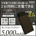 【エントリーでポイント5倍】モバイルバッテリー 大容量 軽量 薄型 5000mAh iPhone ス...