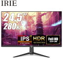 【発売記念価格】ゲーミングモニター 280hz 24.5インチ HDR対応 ゲーミング ディスプレイ 1920x1080 Fast IPS HDMI 2.0 MPRT 1ms ノングレア PCモニタ IRIE FFF-LD25G2・・・