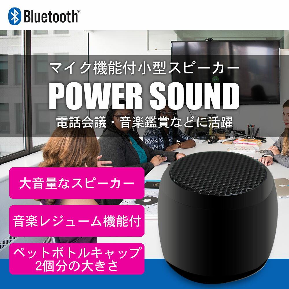 MARSHAL『Bluetoothミニスピーカー(MAL-FWTVBS01BK)』