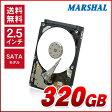 【人気モデル】【7200回転】【320GB】2.5HDD S-ATA MAL2320SA-T72L(320GB S-ATA)MARSHAL2.5HDD