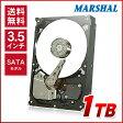【あす楽対応】【人気商品】MARSHAL 3.5インチHDD SATA 【1TB】 MAL31000SA-W72 ハードディスク