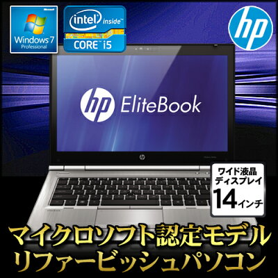 【MS認定再生品】HP 8460p + Kingsoft Office付きWindows7 C…