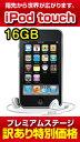 【限定特価】Apple iPod touch 16GB 【第1世代】 MA627LLA再生品、クレジットカードOK