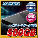 【極薄】ポータブルハードディスク500GBUSB3.0500GBMARSHALMAL2500EX3薄型で軽量・高級アルミ素材【東芝REGZATV録画対応】外付けポータブルHDD【送料無料】外付けHDDソニープレイステーション3SONYPS3対応