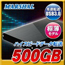 【ポイント5倍】10/18 9:59迄!ポータブルハードディスク 500GB USB3.0 MARSHAL MAL2500EX3-MKアルミ素材【東芝REGZA TV録画対応】外付けHDD【送料無料】外付けHDD ソニープレイステーション3 SONY PS3対応