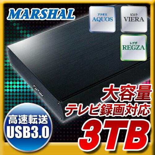 外付けハードディスク 3TB ポータブル テレビ録画 USB3.0 外付けHDD アルミ素材 各社対応 TOSHIBA REGZA SONY BRAVIA SHARP AQUOSMAL23000H2EX3-MK【送料無料】