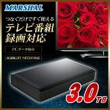 【テレビ録画対応】外付けハードディスク HDD 3TB 3000GB TV REGZA レグザ 対応 超高速USB3.0搭載 外付けHDD MARSHAL MAL3160EX3-BK 最大約519時間録画可能【送料無料】