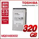 【あす楽対応】【長期1年保証】東芝2.5HDD MQ01ABD032 (320GB 5400rpm S-ATA)