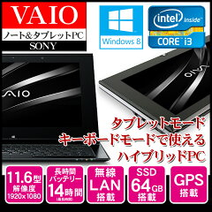 【大人気】Office付 SONY VAIO Duo 11!(再生品)【PC&タ…