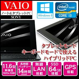 【大人気】Office付 SONY VAIO Duo 11!(再生品)【PC&タブレット 2i…