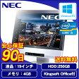 【炎天下の値下げ祭り】【地球にやさしい再生中古品 安心の保証付き】NEC Mate タイプMG MK25M/GF-C PC-MK25MGFC一体型 ビジネスモデル デスクトップ パソコン Office付きCore i5 Win10 250GB(HDD) メモリ:4GB 19インチ 1440*900 DVD