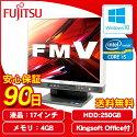 【地球にやさしい日本の工場で調整・クリーニング済品安心の保証付き】富士通FMVESPRIMOK553/EFMVKJ2D2E1ビジネスモデル中古デスクトップパソコンKingsoftOfficeCorei5Win10250GB(HDD)4GBメモリDVD-RW一体型17インチ