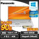 【地球にやさしい再生中古品安心の保証付き】PanasonicLet'snoteB11CF-B11JWCYS+KingsoftOfficeノートパソコンパナソニックレッツノートWin10Corei5320GB(HDD)4GBメモリ15.6インチフルHD液晶DVD-RW