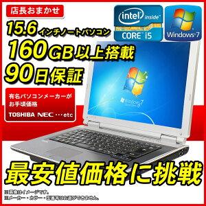 中古ノートパソコンWindows7i515インチ15.6インチ160GB(HDD)以上メモリ2GB以上DVDおまかせパソコンCorei590日保証