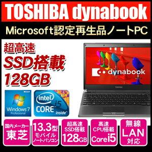 【超高速SSD搭載&Office付!送料無料】Microsoft認定再生品東芝dynabook【TOSHIBAPC】13.3インチモバイルノートパソコンWin7ProCorei5128GBSSDマイクロソフト認定リファビッシュ品