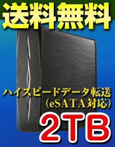 【即納】東芝 REGZA(レグザ)/PS3にも対応、(保存・録画)USB2.0&eSATA両対応! eSATA高速転...